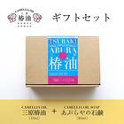 【送料無料】椿油GIFTSET