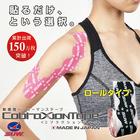 【送料無料】SUW CobraXion Tape ROLL / コブラクションテープロール