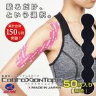 【送料無料】SUW CobraXion Tape / コブラクションテープ(ロゴ無しプレーンタイプ) 50枚入り