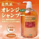 オレンジシャンプー1000ml(ポンプ)