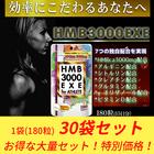 【30袋セット】ユーワ HMBカルシウム3000 180粒 1袋当たり1,710円