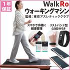 【期間限定!送料無料!】WalkRo【スマホで手軽に健康管理♪】