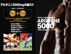 【送料無料】アルギニン5000スティックゼリー