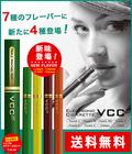 (送料無料)電子タバコ 禁煙グッズ 電子たばこ 電子煙草 ビタミン エレクトロニックシガレット VCC