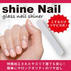 【送料無料】爪磨き ガラス 爪やすり ガラス製 爪ヤスリ ネイル ツヤ出し shine Nail こするだけでツヤピカ爪に♪