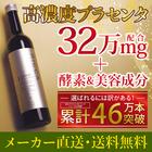 【送料無料】RICCA320000プラセンタドリンク(高濃度美容健康エキス)