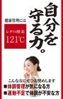【送料無料】【ポイント20倍】レダの酵素121℃