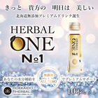 HERBAL ONE No.1(10本入)