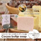 カカオバター石鹸(ココナッツオイル配合)