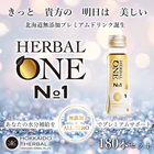 HERBAL ONE No.1(180本入)