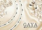 GAYA 磁石ネックレス (シルバー)