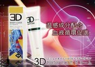 3Dボディーコードクリーム 温感タイプ