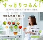 デトックスハーブティー40【青リンゴ味】