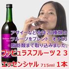 【送料無料】ファビュラスフルーツ23・エッセンシャル 715 ml x 1本 【アサイベリーをはじめ、23種類の希少なフルーツでできた健康飲料、グラノーラにかけても美味しくいただけます】