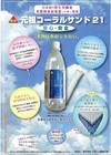 【元祖コーラルサンド21】ミネラルウォーター以外にもインフルエンザ予防、災害用保存水にも使える