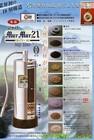 【マーマ21】の浄水器は業界初の10層構造 農薬、鉛、トリハロメタンを除去 厚生労働省令 水質基準適合・快適水質基準適合
