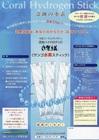 【天然サンゴ水素スティック10本】飲む水素 濃度、持続時間において日本でNo.1のデーターを島津製作所で証明した