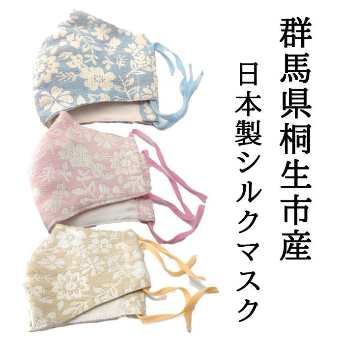 マスク 桐生 シルク