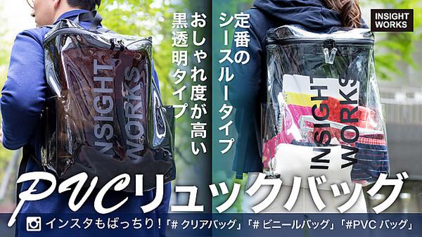 【送料無料】PVC素材の透明リュックバッグ(白・黒)