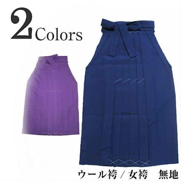 【送料無料】ウール袴/無地/2色:紺・紫