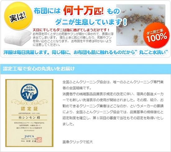 布団クリーニング2枚パック【防ダニ・抗菌加工付】【送料無料】