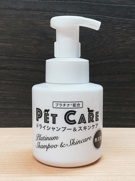 【PetCare】ペットケア ドライシャンプー&スキンケア 高濃度プラチナナノコロイド配合の無添加・無香料シャンプーです。