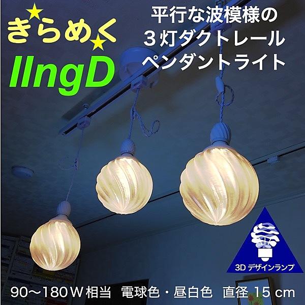 【送料無料】ダクトレール 3灯ペンダントライト 直径 15 cm IIng 3Dデザイン電球付き 6畳 4畳半 おしゃれにきらめくオリジナル透明ランプシェード 電球色/昼白色 90~180W 相当 ダイニング用 食卓用 波模様 LED照明器具
