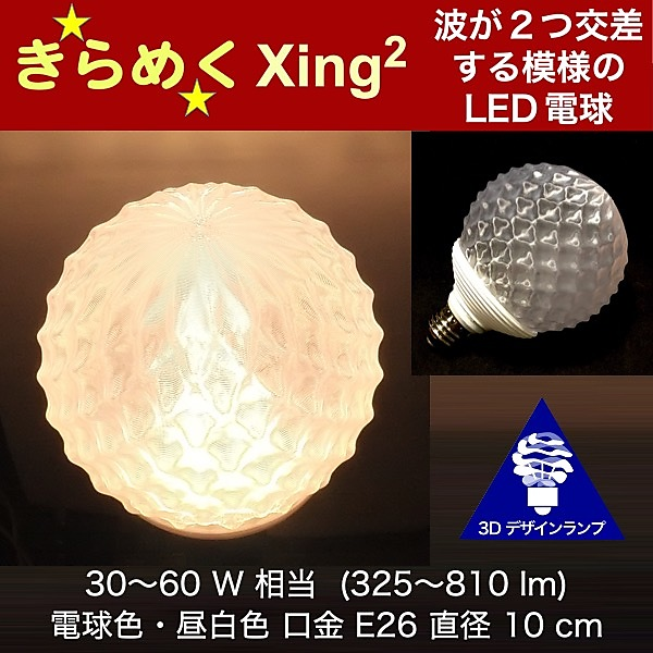 3Dデザイン電球 Xing2 おしゃれにきらめく サイズが選べるオリジナル  LED電球 30W 40W 60W相当 電球色 昼白色 直径10cm E26 中型ボール形 中形 交差する波模様 松ぼっくり風 パイナップル風