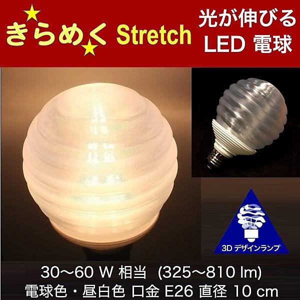 3Dデザイン電球 Stretch おしゃれにきらめく サイズが選べるオリジナル LED電球 30W 40W 60W相当 電球色 昼白色 直径10cm E26 中型ボール形 中形 揺らめく波模様 螺旋形 ヘリックス スパイラル