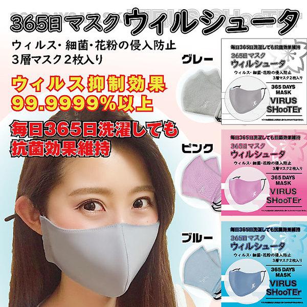 【送料無料】365日マスク ウィルシュータ  ※ポスト投函の為日時指定不可