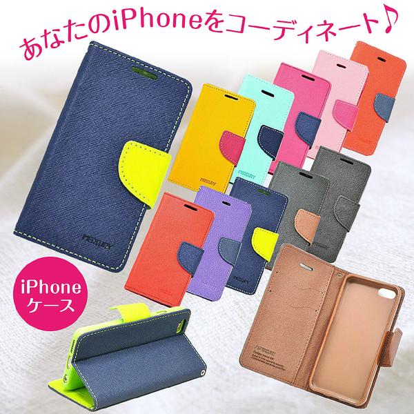 iPhone手帳型ケース iPhone8 iPhone7 iPhone6s Plus iPhoneSE iPhone5s 手帳型 シンプル手帳型 スマホケース カバー レザー ケース iphone アイフォン アイフォンケース