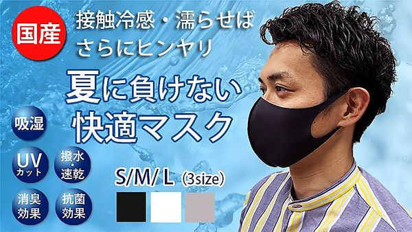 【送料無料】抗菌・消臭/快適マスク:国産・接触冷感