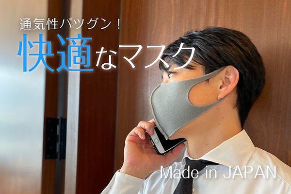 【送料無料】快適ウレタンマスク3枚入り