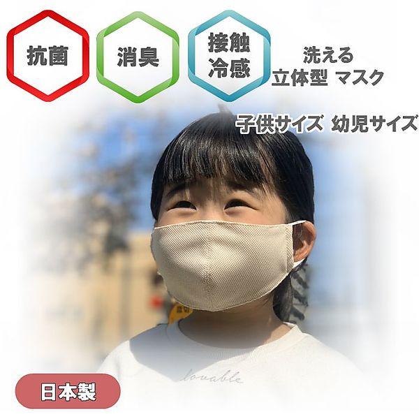 【ひんやり!】冷感マスク こども・幼児サイズ