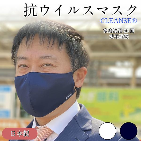 抗ウイルス マスク 立体型 男女兼用 日本製 Sサイズ Mサイズ ホワイト ネイビー