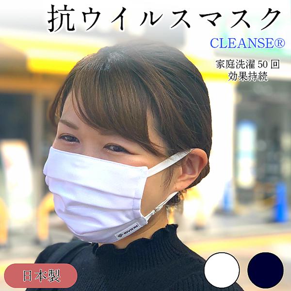 抗ウイルス マスク プリーツ型 男女兼用 日本製 Sサイズ Mサイズ ホワイト ネイビー