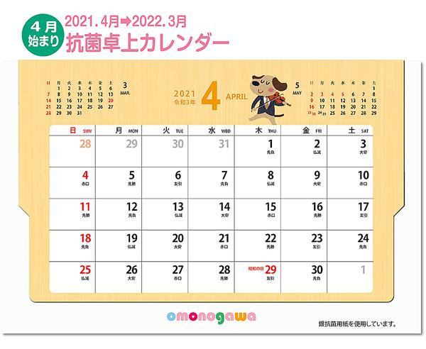 【送料無料】  【抗菌】 4月始まり 新祝日対応 2021年 カレンダー 卓上 脱プラ(ファンシー)12.5×18cm omonogawa fc2021