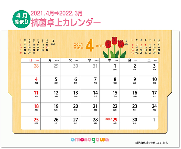 【送料無料】  【抗菌】  4月始まり 新祝日対応 2021年 カレンダー 卓上 脱プラ(シーズン)12.5×18cm omonogawa sc2021