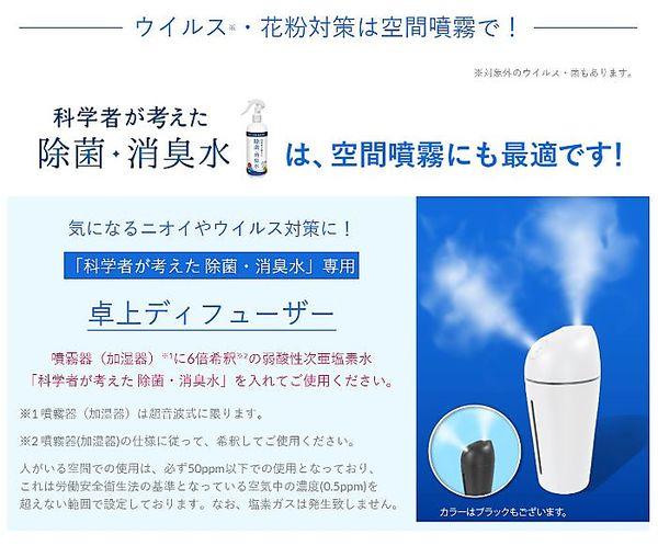 卓上ディフューザー 黒/白