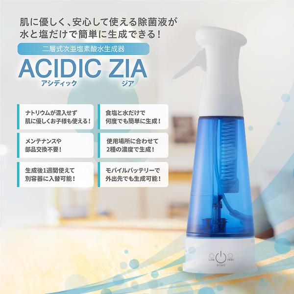 家庭用 二層式 次亜塩素酸水 生成器 「ACIDIC ZIA」 日本製 除菌 消臭 スプレー ウイルス対策 水と食塩で簡単生成 ナトリウム混入なし 安心安全 肌に優しい お子様 ペット メンテナンスフリー コスト削減、沖縄・離島は別途送料かかります