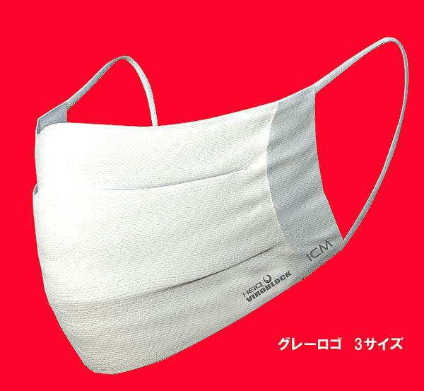 ICM HeiQ VIROCLOCK マスク V2  5枚セット