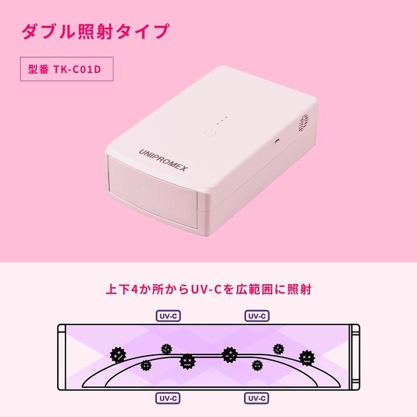 【日本製】マスク除菌ケース「紫外君」ダブル照射タイプ ※沖縄、一部地域、離島への配送につきましては追加送料を頂戴する場合がございます。