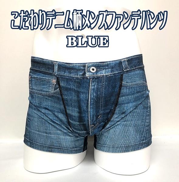 《制服工房×IDLEBOY》こだわりデニム柄メンズファンデパンツ(ブルー)