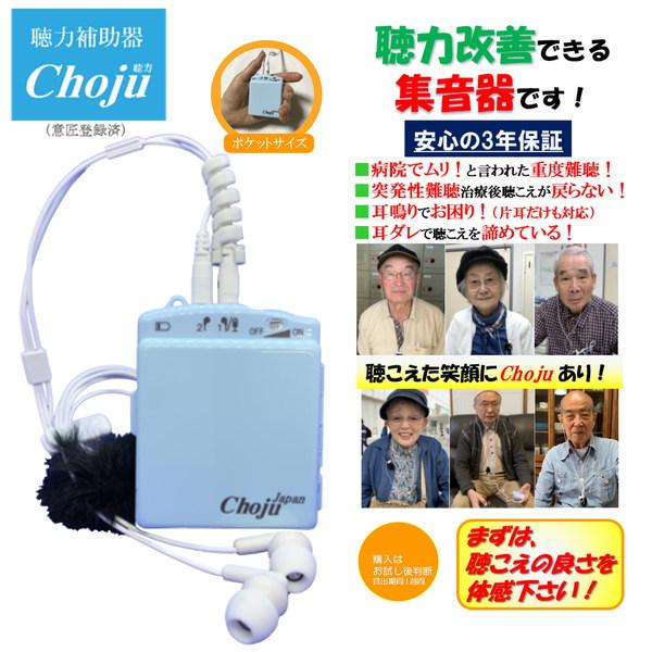 【送料無料】【高性能集音器 CHOJU(聴寿)】 返品可能 1週間お試し メーカー3年保証 音量/音質を聴力に合わせて簡単調整 日本製 聴力改善 耳鳴り改善 認知症予防 120dBまでの高度難聴者まで対応