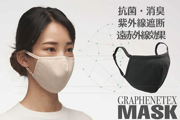 【送料無料】グラフェンテックス抗菌マスク(G2)