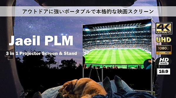 JaeilPLM 3 in 1 プロジェクタースクリーン&スタンド