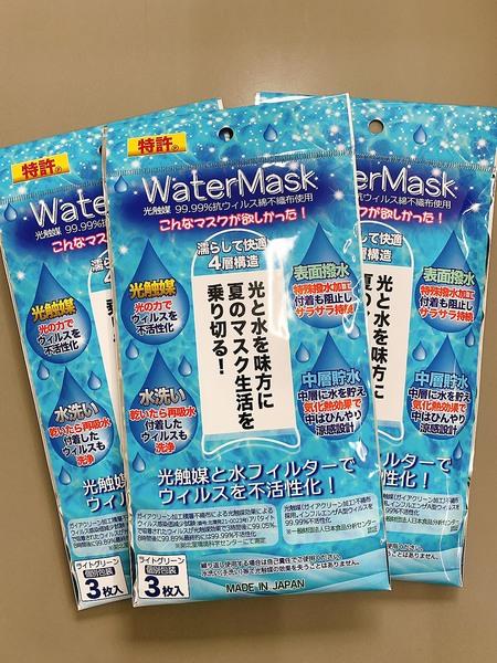 WaterMask【3枚入】