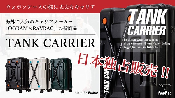 キャリア作り12年の集大成!衝撃と傷に強いスーツケース【TANK CARRIER】20インチ・BLACK