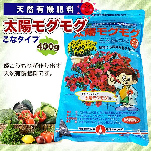 天然有機肥料 『太陽モグモグ こなタイプ400g』