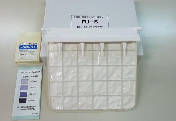 【送料無料】強電解水生成器 ラボS-Ⅱ用 「交換用隔膜フィルターユニットFU-S」